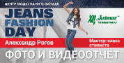 "Фото и видео-отчет с мероприятия Jeans Fashion Day в Универмаге ХЦ ""Лейпциг"""